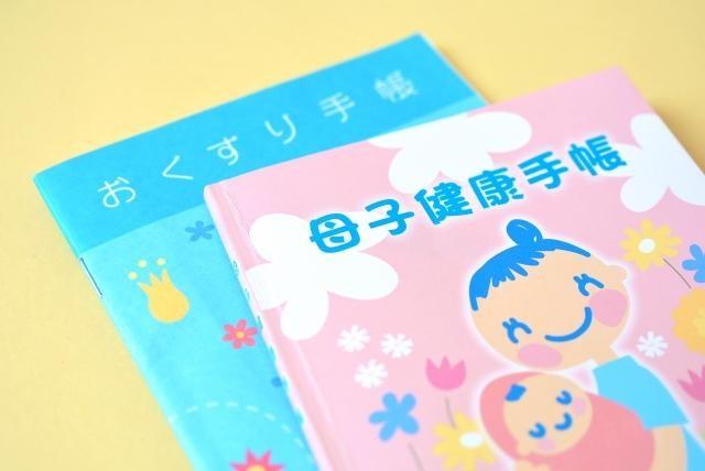 母子健康手帳とおくすり手帳
