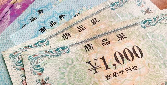1000円の商品券