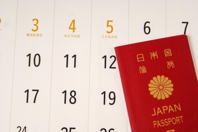 カレンダーとパスポート