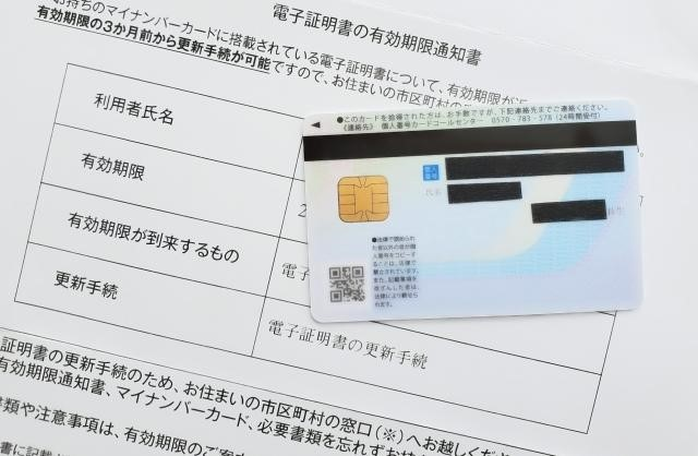 マイナンバーカードと電子証明書の有効期限通知書