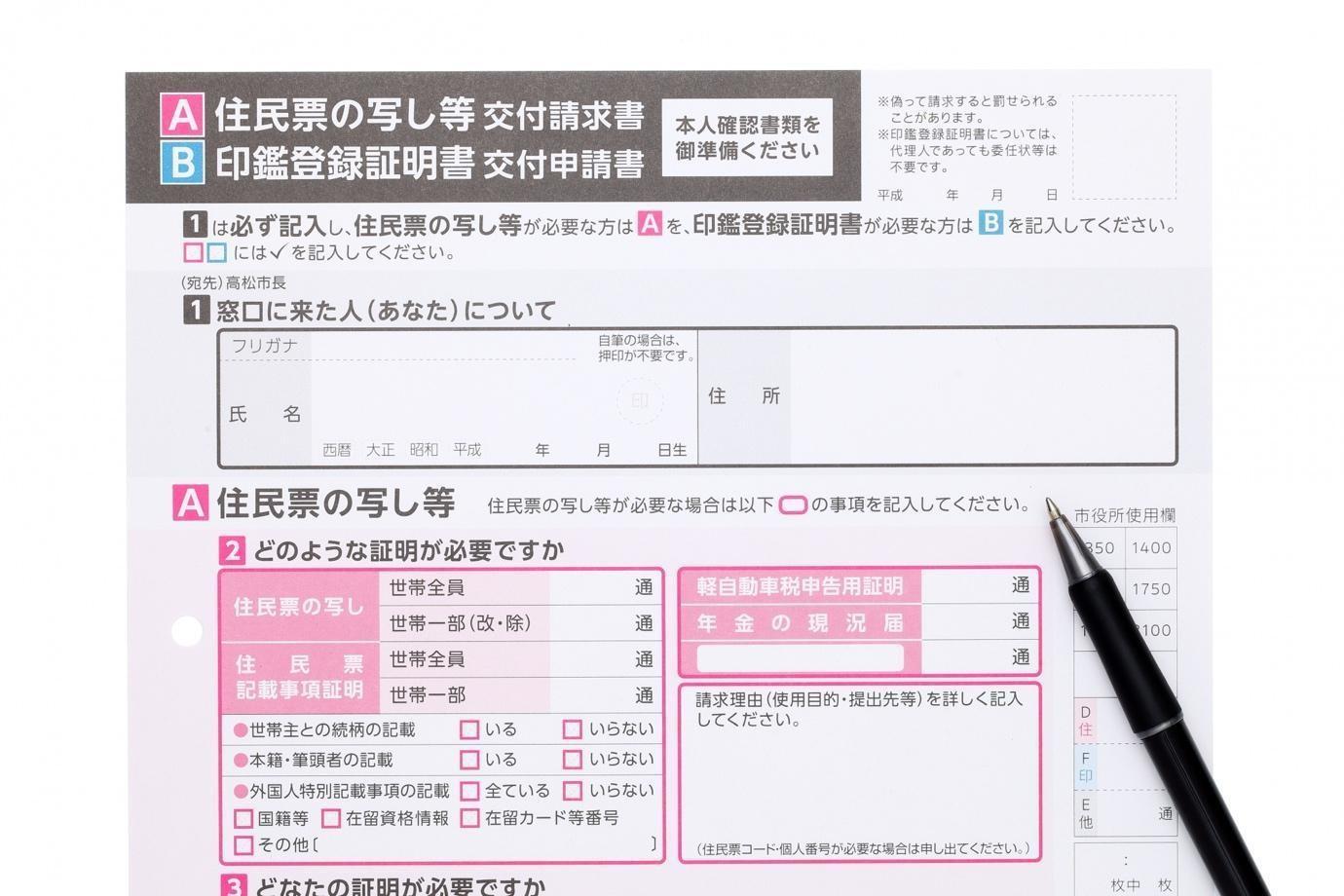 住民票の写し等・印鑑登録証明書交付申請書