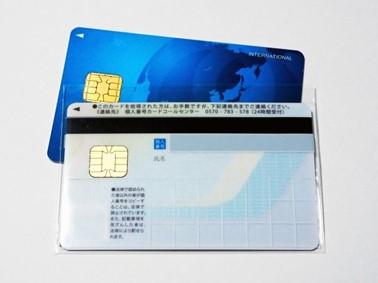 マイナンバーカード クレジットカード