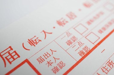 住民票 書類